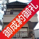 西淀川区姫里1丁目戸建