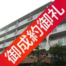 夙川台 スカイハイツ